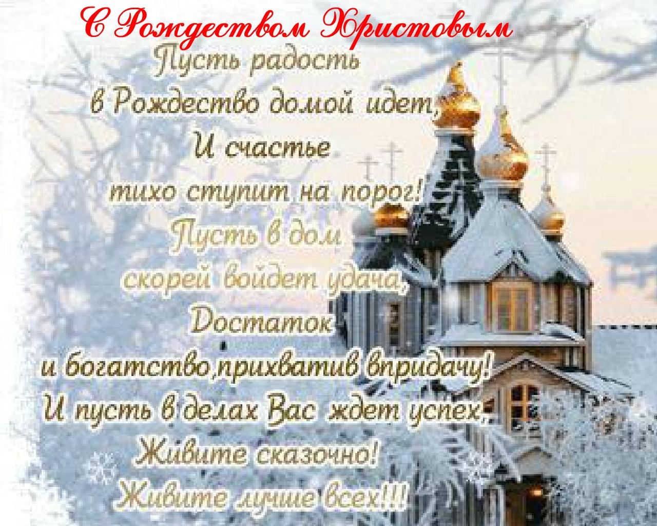 Короткие красивые поздравления с рождеством христовым 35
