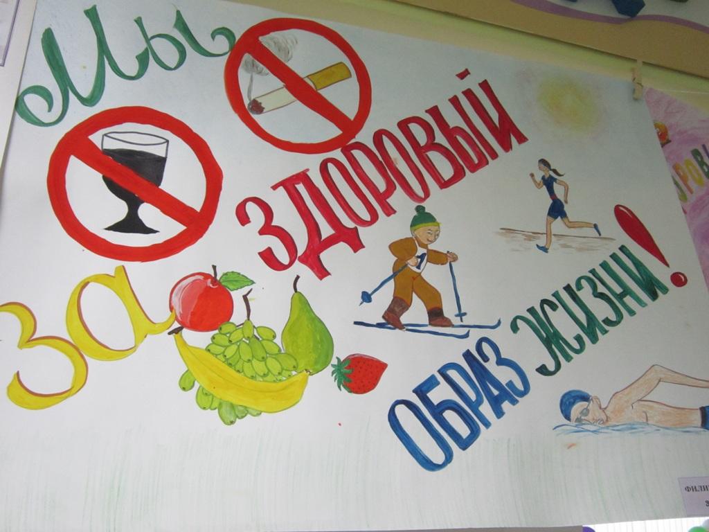 За здоровый образ жизни плакат